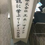 易経セミナー 最終日