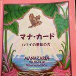 11月後半のマナ・カード