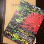 ハワイ神話講座2