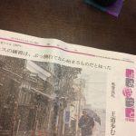 感覚@板橋シティマラソン