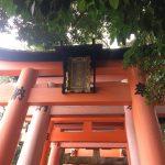 京都に行っていました@伏見稲荷大社・大山崎山荘美術館