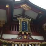 日枝神社と豊川稲荷東京別院に行って来ました。