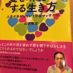 愛  と  これから @愛を味方にする生き方読了(^^)/